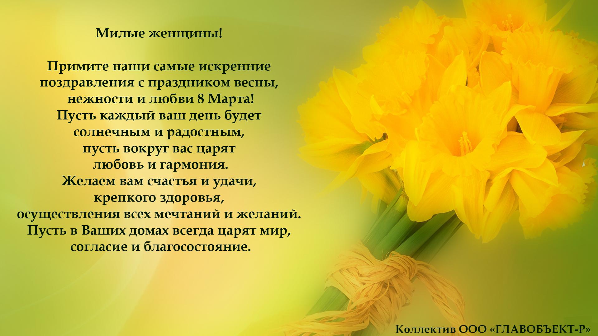 Стихи в открытку к цветами