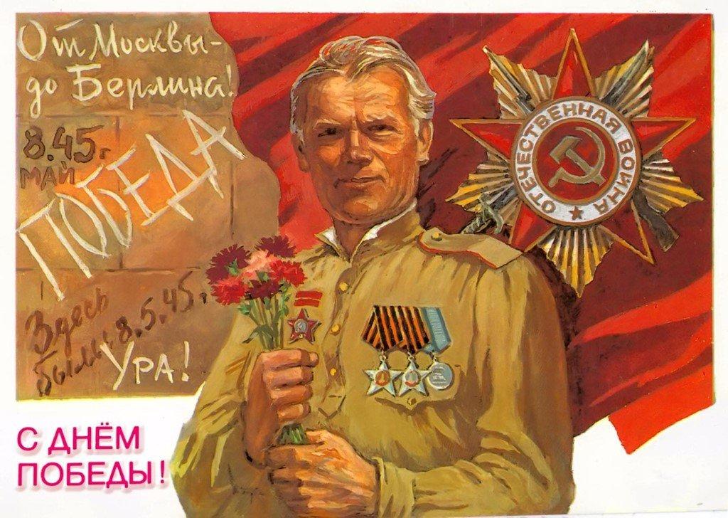 Старые открытки ко дню победы 9 мая
